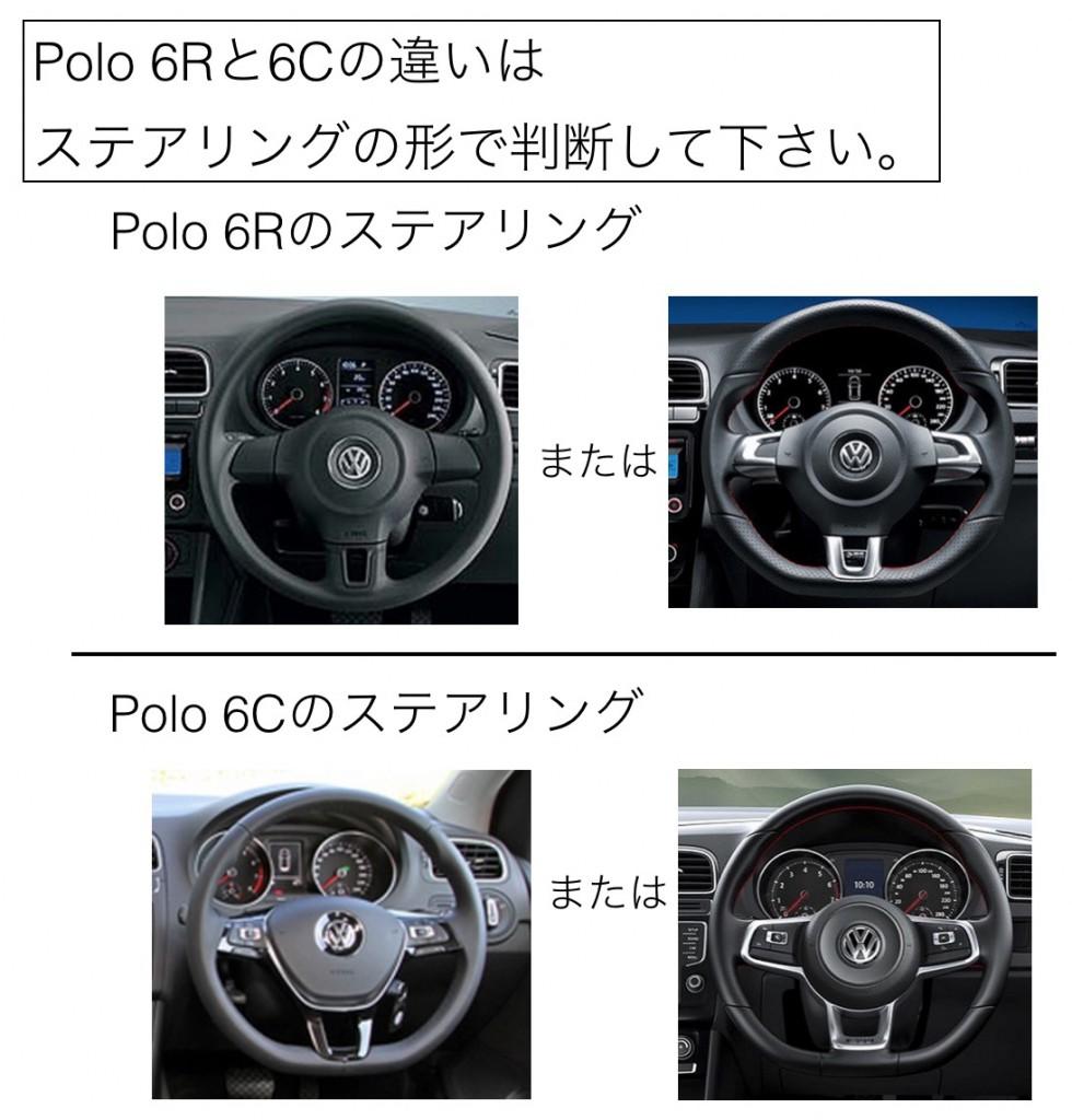 Polo 6R Polo 6C
